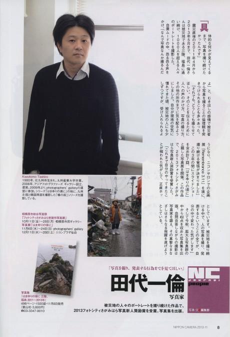 日本カメラ11