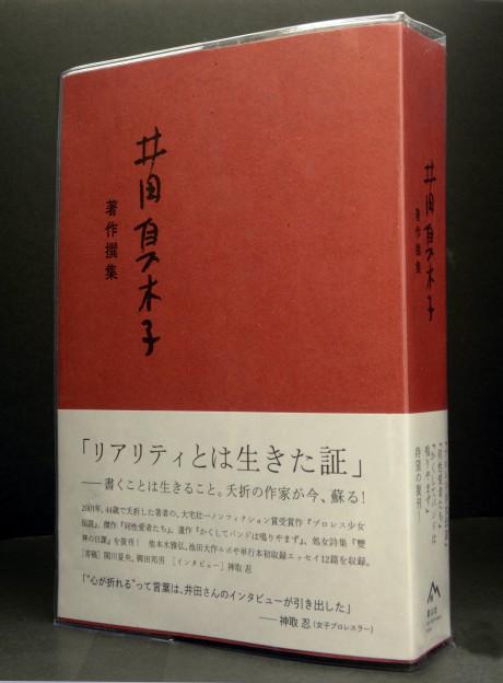 井田真木子 著作撰集