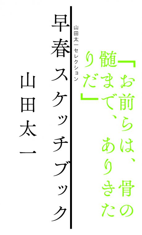 taichi_01-soshun_cover
