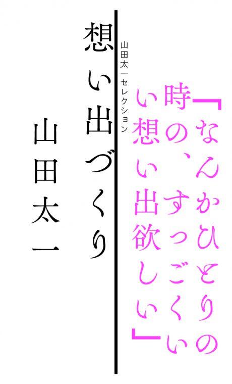 taichi_02-omoide_cover