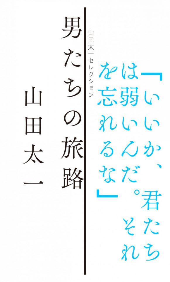 山田太一セレクション 男たちの旅路