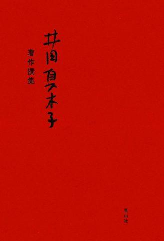 井田真木子著作撰集【3刷】