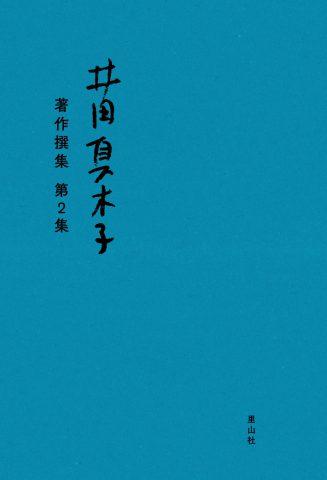 井田真木子著作撰集 第2集