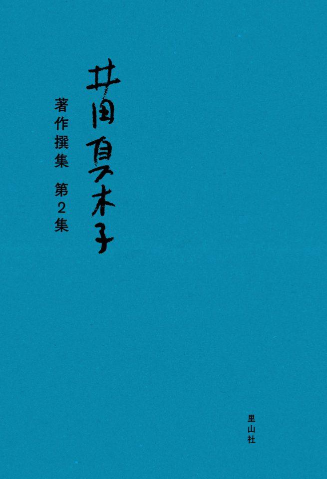 井田真木子著作撰集 井田真木子著作撰集 第2集
