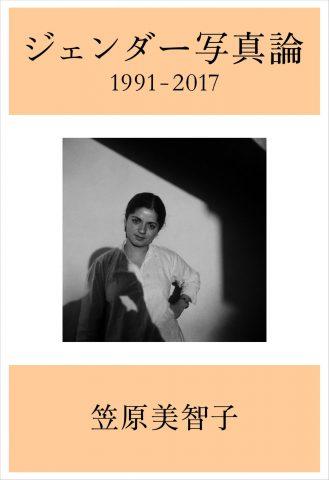 ジェンダー写真論 1991-2017【2刷】