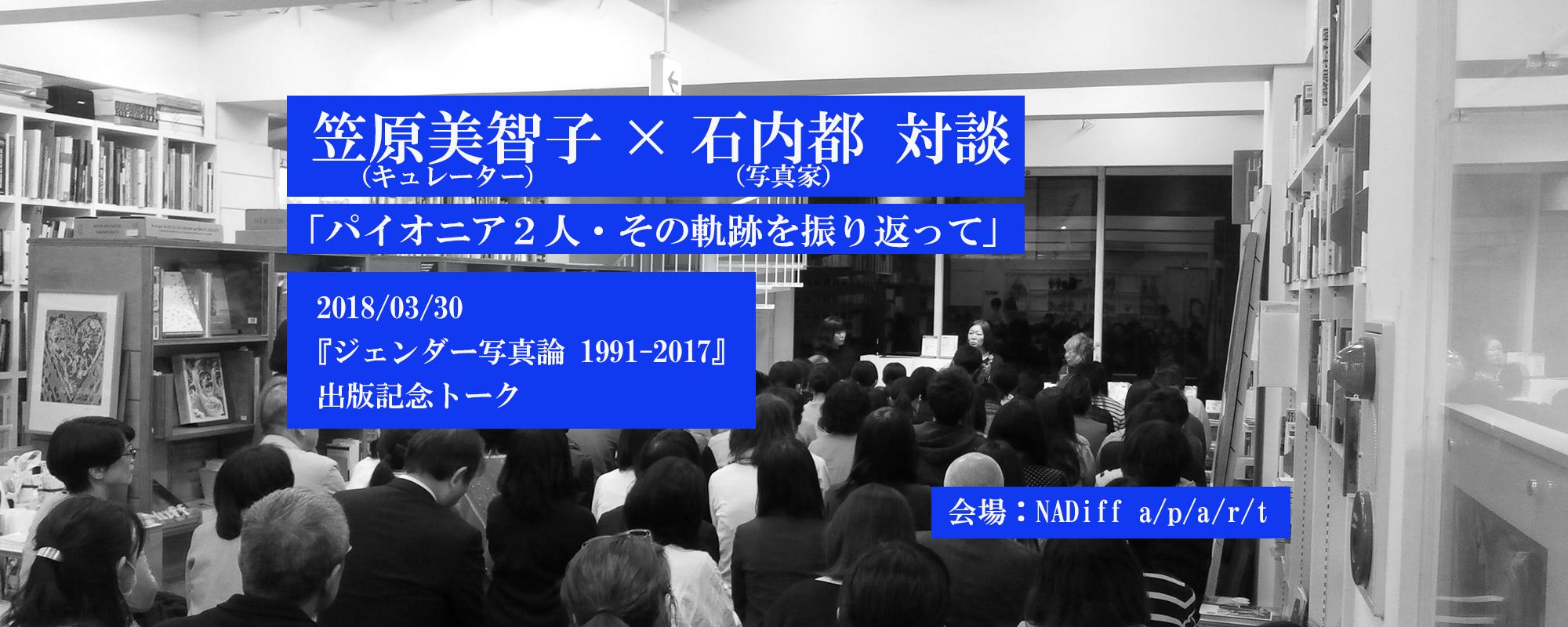 笠原美智子×石内都「パイオニア2人・その軌跡を振り返って」